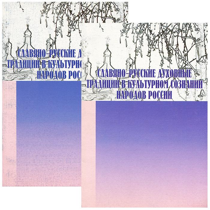 Славяно-русские духовные традиции в культурном сознании народов России. В 2 частях (комплект)