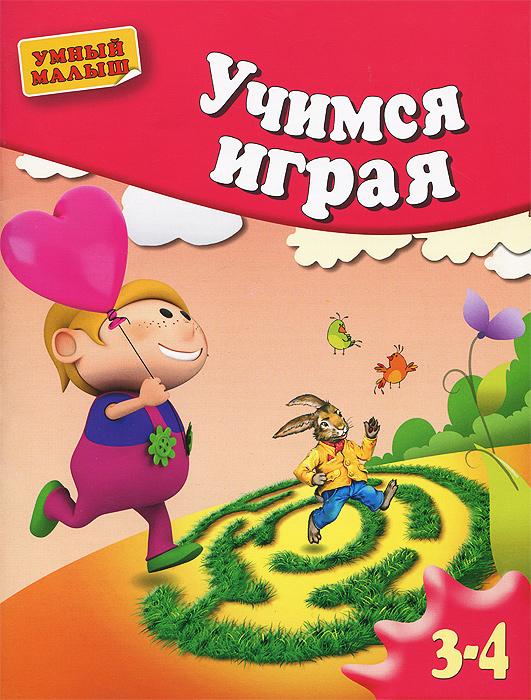 Учимся играя. Для детей 3-4 лет ( 978-5-373-06981-6 )