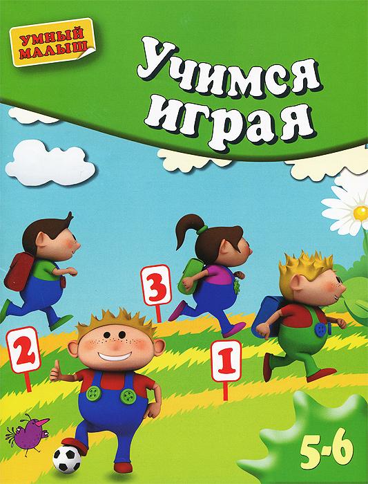 Учимся играя. Для детей 5-6 лет12296407Игра - это движущая сила интеллектуального развития ребенка. Именно в игре малыш развивается эмоционально, интеллектуально и физически. Играя, ребенок знакомится с окружающим миром и учится существовать в нем. В этой книге представлены пятнадцать увлекательных игровых заданий, которые не только позабавят вашего малыша, но и помогут ему развить внимание, память и мелкую моторику, а также научиться считать и говорить правильно.