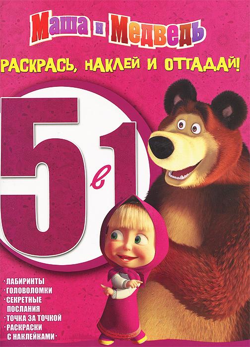 Маша и Медведь. Раскраска (+ наклейки)