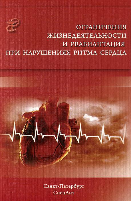 Ограничения жизнедеятельности и реабилитация при нарушениях ритма сердца ( 978-5-29900-595-0 )