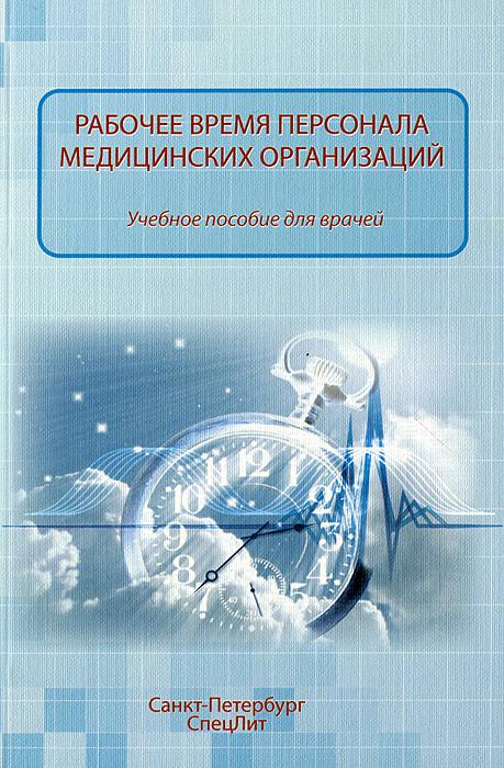 Рабочее время персонала медицинских организаций. Учебное пособие ( 978-5-29900-591-2 )