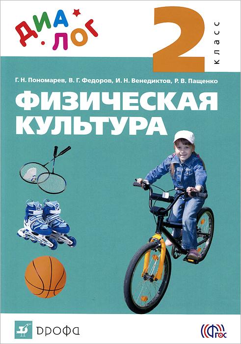 Физическая культура. 2 класс. Учебник ( 978-5-358-11829-4 )