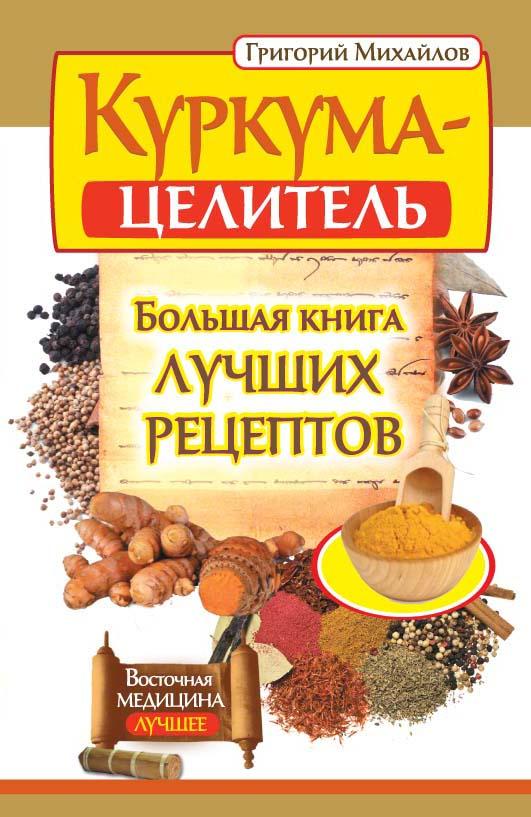 Куркума-целитель. Большая книга лучших рецептов ( 978-5-17-087374-6 )