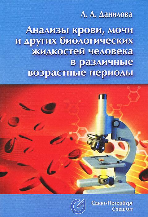 Анализы крови, мочи и других биологических жидкостей человека в различные возрастные периоды ( 978-5-299-00607-0 )