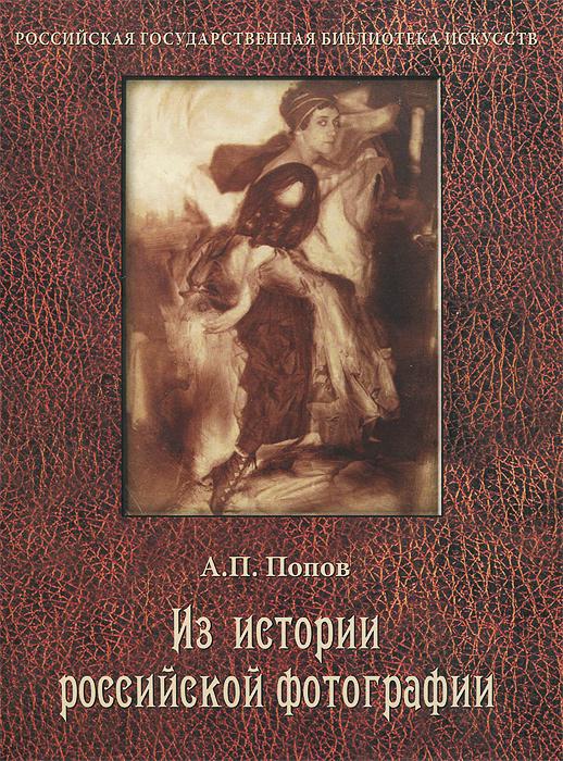 Из истории российской фотографии ( 978-5-211-05773-9 )