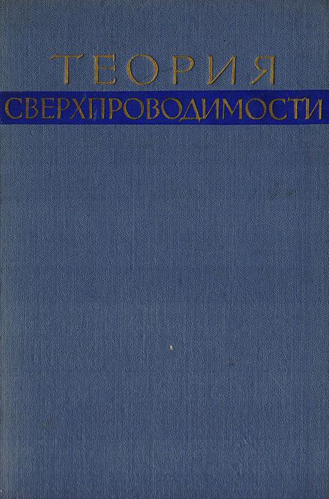 Теория сверхпроводимости791504Цель настоящего сборника - познакомить читателя с основными работами по микроскопической теории сверхпроводимости, опубликованными в иностранной периодической литературе в основном за период 1957-1958 гг. Кроме того, в сборник включены некоторые наиболее важные ранние работы Фрелиха 1950-1954 гг. и обзорная статья К. Купера.