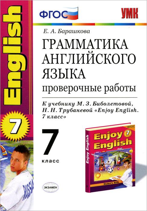 Грамматика английского языка. 7 класс. Проверочные работы к учебнику М. З. Биболетовой, Н. Н. Трубаневой
