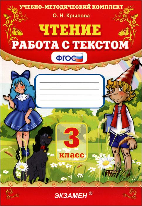 Чтение. 3 класс. Работа с текстом. ФГОС, Крылова Ольга Николаевна