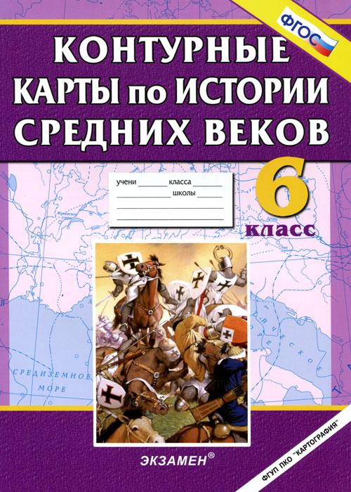 История Средних веков. 6 класс. Контурные карты ( 978-5-377-08039-8 )