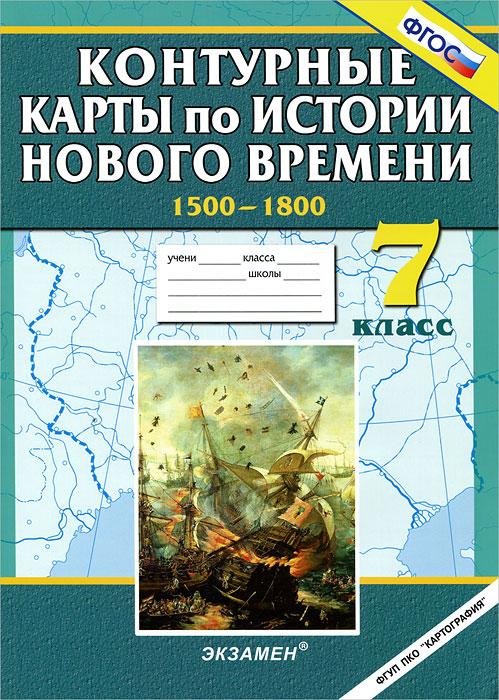 История Нового времени. 1500-1800. 7 класс. Контурные карты ( 978-5-377-08040-4 )