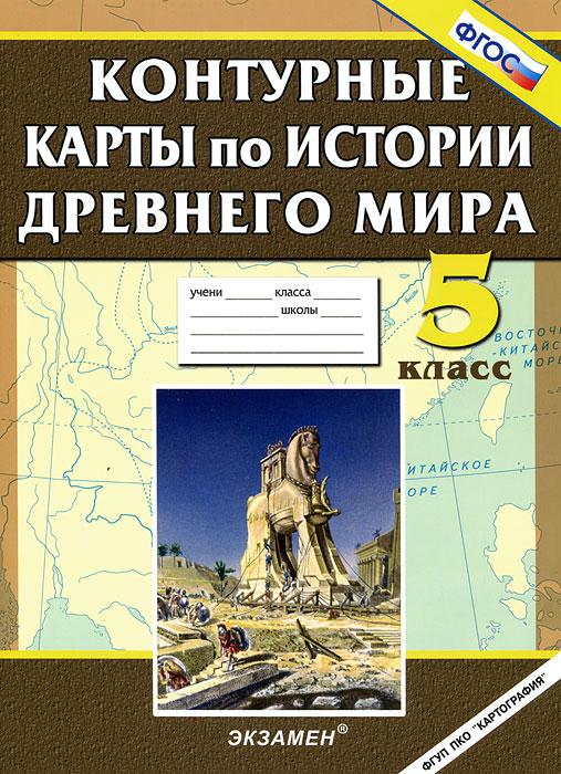 История Древнего мира. 5 класс. Контурные карты ( 978-5-377-08038-1 )