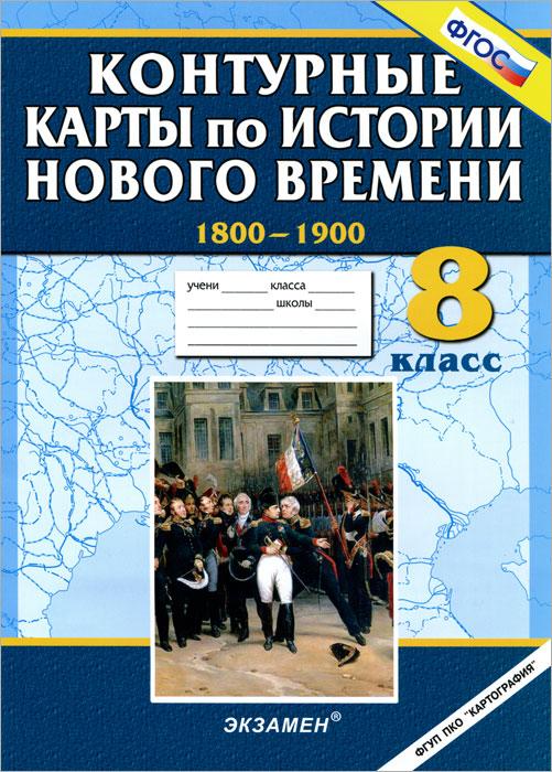 История Нового времени. 1800-1900. 8 класс. Контурные карты ( 978-5-377-08041-1 )