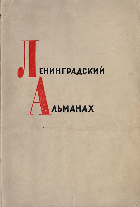 Ленинградский альманах