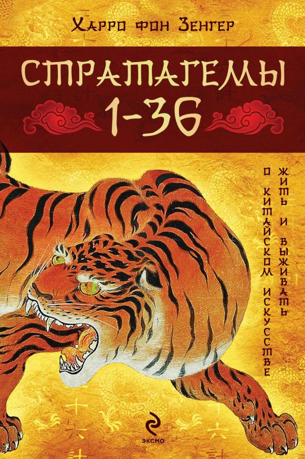 Стратагемы 1-36. О китайском искусстве жить и выживать12296407Современная психология пришла к заключению, что взаимоотношения людей на всех уровнях являются определенными игровыми системами со своими правилами и особенностями. То, что названо играми, еще за несколько столетий до начала нашей эры было достоянием китайской культуры общения. Стратагемность мышления и поведения - а именно это понятие эквивалентно понятию игры - относится к характерным особенностям именно китайской цивилизации. В наибольшей степени понятие стратагемы сходно с понятием алгоритма в математике. А если, не сравнивать с математикой, то стратагема означает стратегический план, в котором для противника заключена какая-либо ловушка, хитрость. Стратагемы составляли не только полководцы. Политические учителя и наставники царей были искусны в управлении гражданским обществом и в дипломатии. В Китае за несколько столетий до нашей эры выработка стратегических планов - стретагем - вошла в практику и, став своего рода искусством, обогащалась многими поколениями. Стратагемы стали...