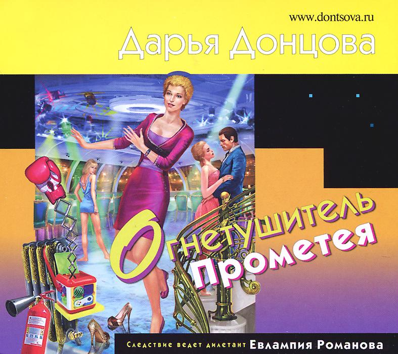 Огнетушитель Прометея (аудиокнига MP3)