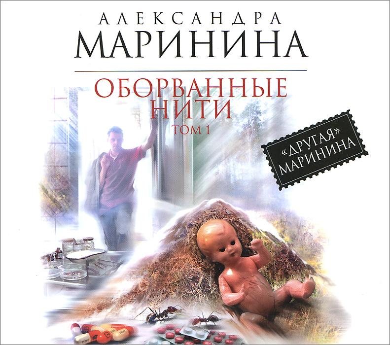 Zakazat.ru: Оборванные нити. Том 1 (аудиокнига MP3). Александра Маринина