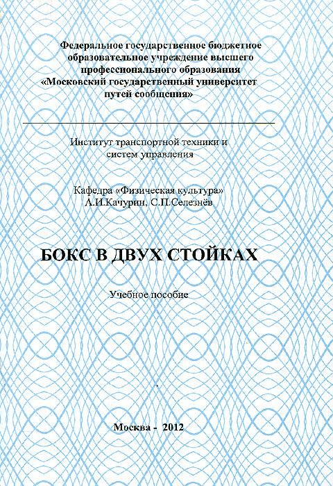Бокс в двух стойках. Учебное пособие. А.И. Качурин, С. П. Селезнев