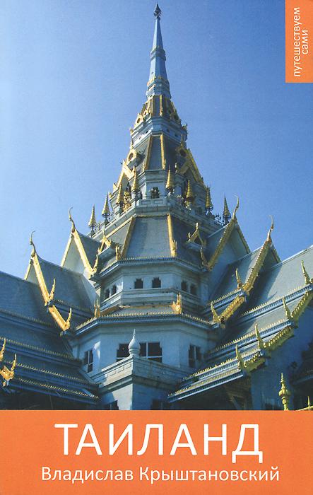 Таиланд. Путеводитель ( 978-5-904138-10-3 )