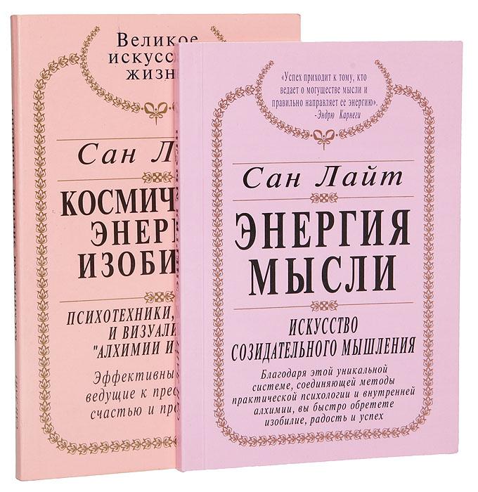 Лайт сан книги онлайн - koob ru