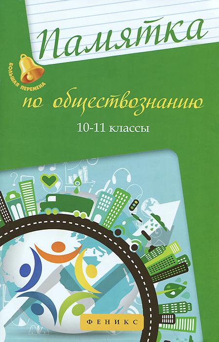 Памятка по обществознанию. 10-11 классы ( 978-5-222-23417-4 )