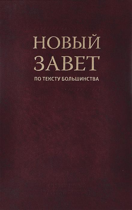 Новый завет по тексту большинства ( 978-5-85524-497-7 )