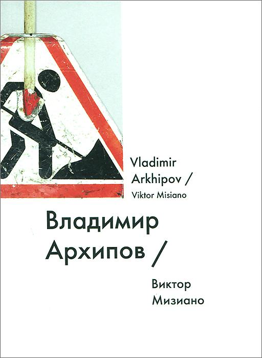 Владимир Архипов / Vladimir Arkhipov