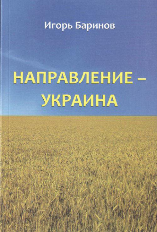 Направление - Украина. Опыт изучения нацистской оккупационной политики, 1941-1944