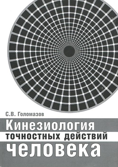 Кинезиология точностных действий человека ( 5-8134-0132-6 )