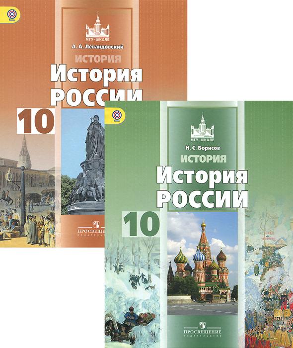 ГДЗ История России 11 класс Левандовский