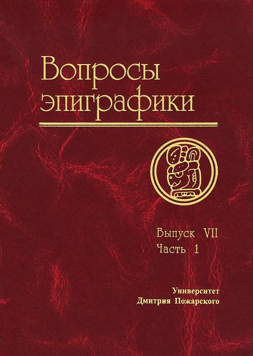 Вопросы эпиграфики. Выпуск 7. Часть 1 ( 978-5-91244-116-5 )