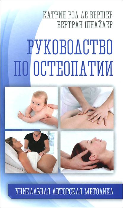 Руководство по остеопатии ( 978-5-222-22834-0 )