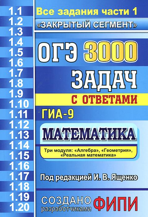 Задачник математике ященко по