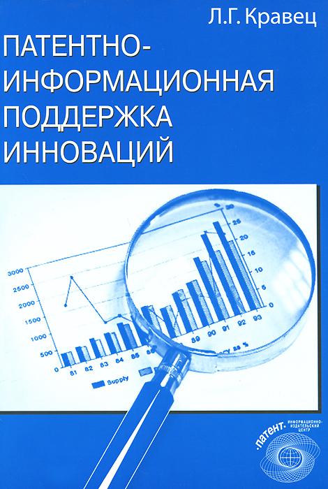 Патентно-информационная поддержка инноваций