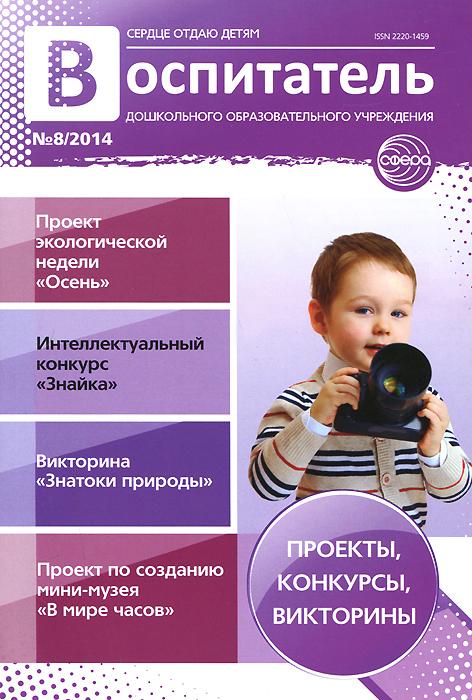 Воспитатель ДОУ, №8, 2014