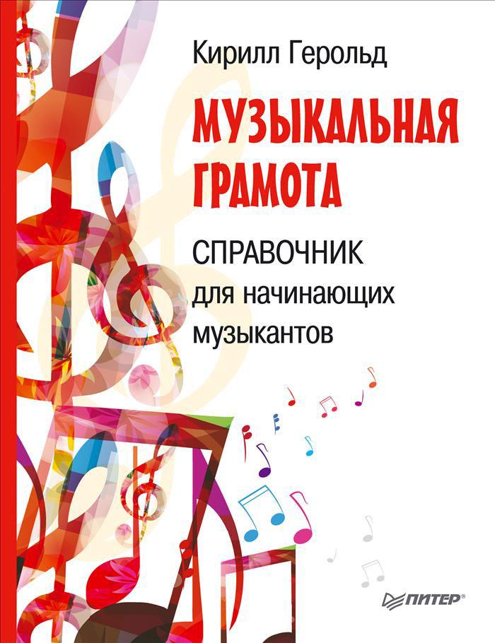 Музыкальная грамота. Справочник для начинающих музыкантов ( 978-5-496-01390-1 )