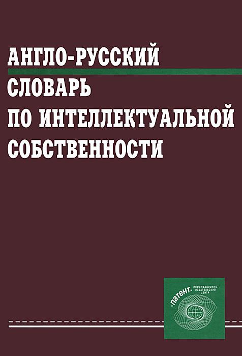 Англо-русский словарь по интеллектуальной собственности