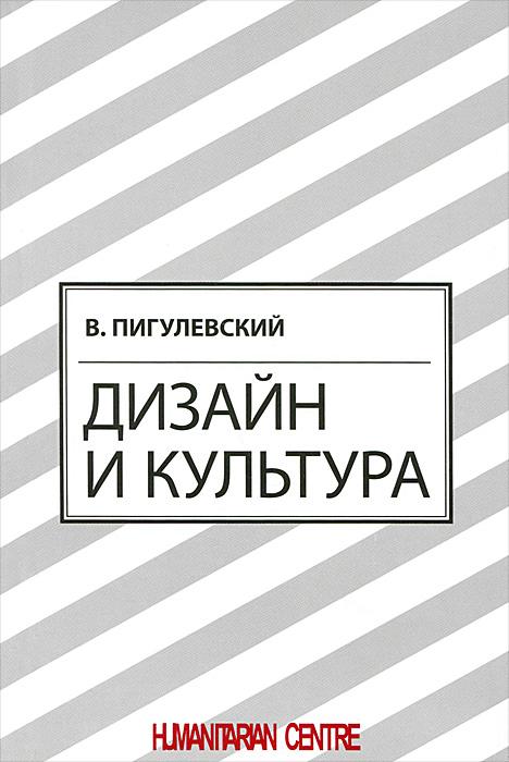 Дизайн и культура ( 978-617-7022-27-4 )