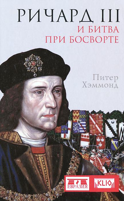 Ричард III и битва при Босворте ( 978-5-81852-084-0, 978-5-906518-08-8 )