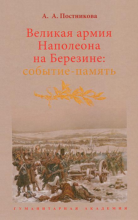 Великая армия Наполеона на Березине. Событие-память