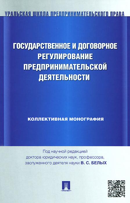 Государственное и договорное регулирование предпринимательской деятельности ( 978-5-392-14358-0 )