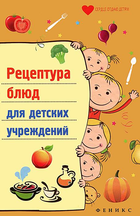 Рецептура блюд для детских учреждений