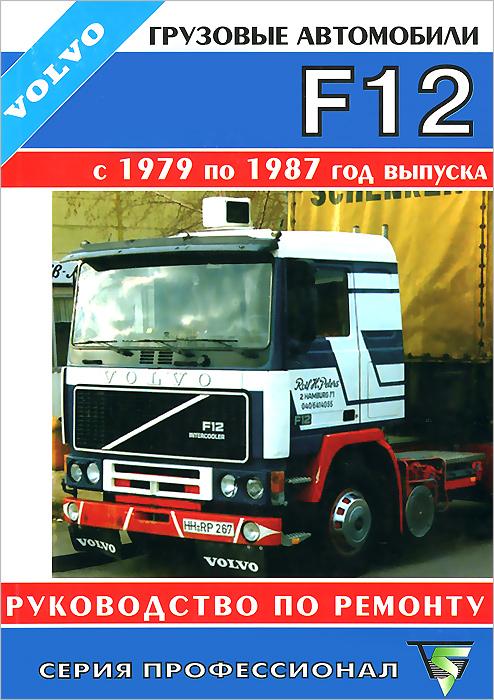 Грузовые автомобили Volvo F12 с 1979 по 1987 год выпуска. Руководство по ремонту