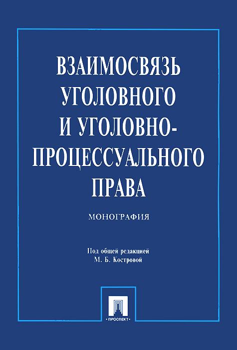 Взаимосвязь уголовного и уголовно-процессуального права ( 978-5-392-16732-6 )
