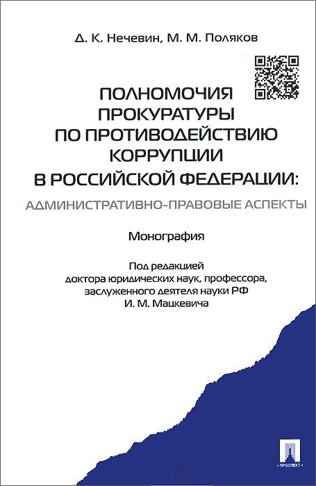 Полномочия прокуратуры по противодействию коррупции в Российской Федерации. Административно-правовые аспекты. Монография ( 978-5-392-16407-3 )
