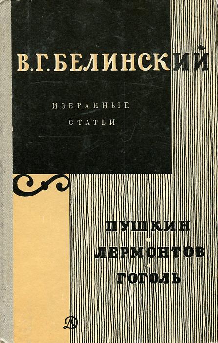 В. Г. Белинский. Избранные статьи. Пушкин. Лермонтов. Гоголь