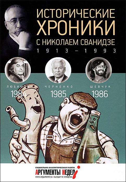 Исторические хроники с Николаем Сванидзе. 1984-1985-1986 ( 978-5-367-03044-0 )
