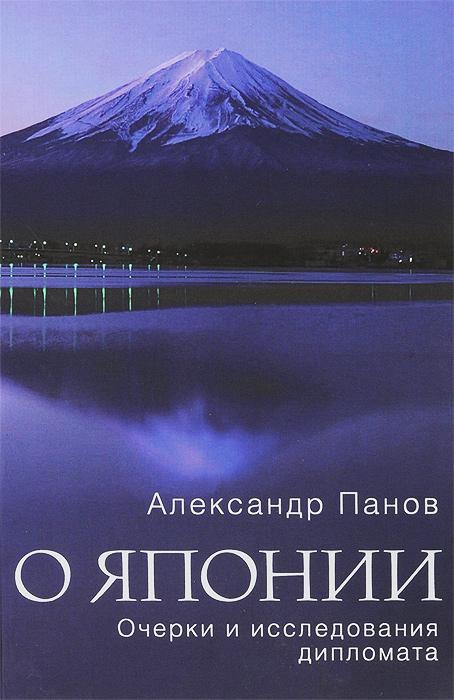 О Японии. Очерки и исследования дипломата ( 978-5-373-06773-7 )