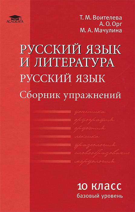 гдз по русскому языку т.м.воителева сборник упражнений 10 класс