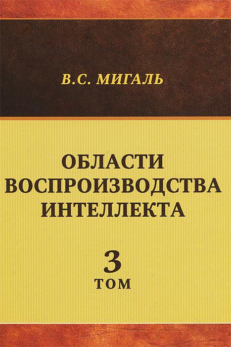 Области воспроизводства интеллекта. Том 3 ( 978-5-88010-332-4 )